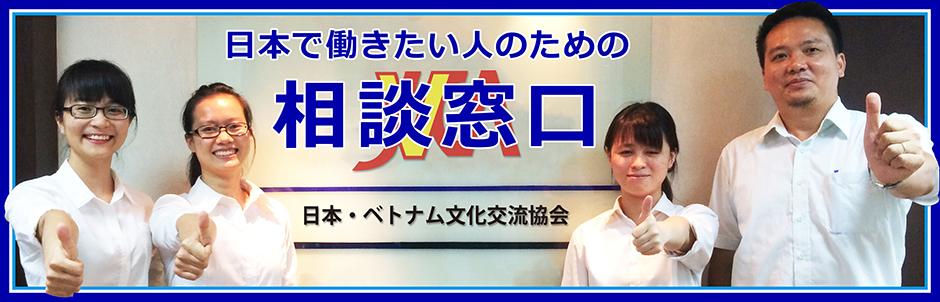 日本で働きたい人のための相談窓口