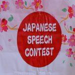 2018年日本語スピーチコンテスト